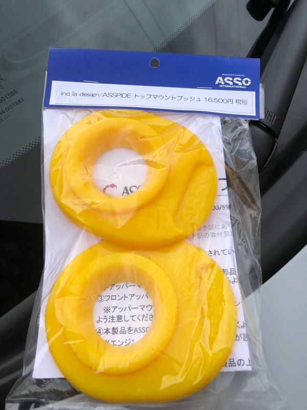 ASSO INTERNATIONAL ASSPIDE トップマウントブッシュ