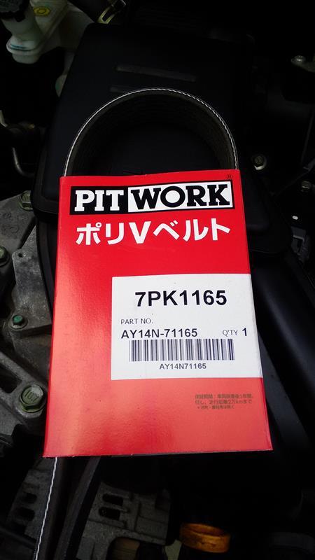 PIT WORK 7pk 1165