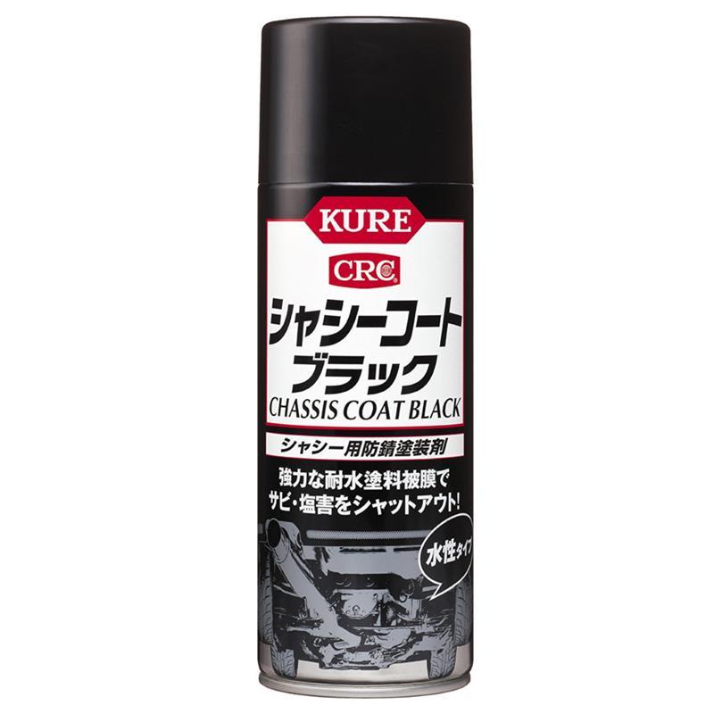KURE / 呉工業 シャシーコートブラック