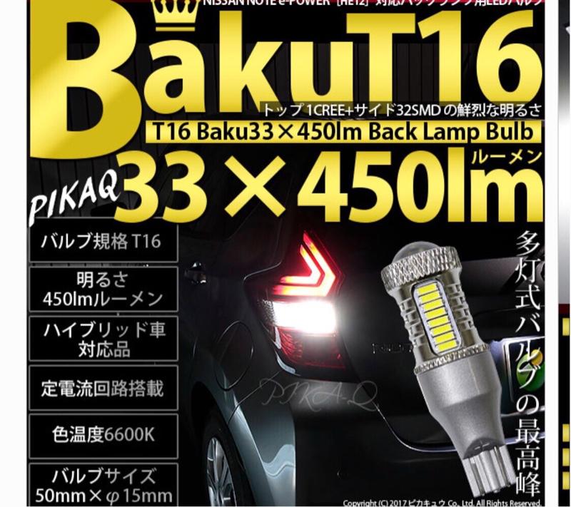 ピカキュウ バックランプ対応LED T16 爆-BAKU-450lmバックランプ用LEDバルブLEDカラー:ホワイト 色温度:6600ケルビン