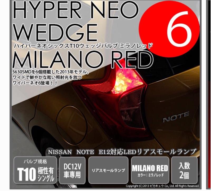 ピカキュウ リアスモールランプ対応LED T10 HYPER NEO 6 WEDGE[ハイパーネオシックスウェッジシングル球] LEDカラー:ミラノレッド(赤)