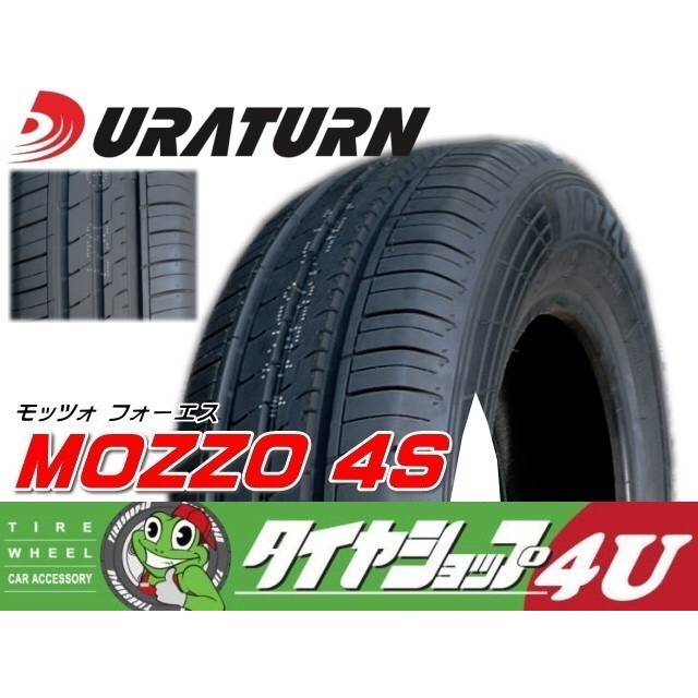 デュラターン モッツォ4S