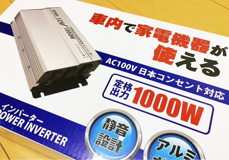 車内で家電機器 1000W パワーインバーター