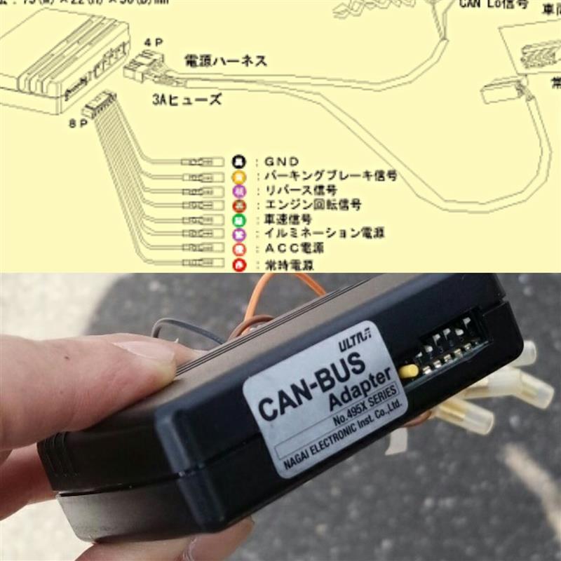 永井電子機器 / ULTRA CAN-BUSアダプター