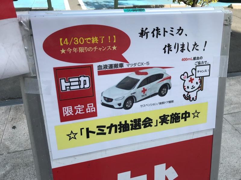 タカラトミー 日本赤十字社 血液運搬車 MAZDA CX-5