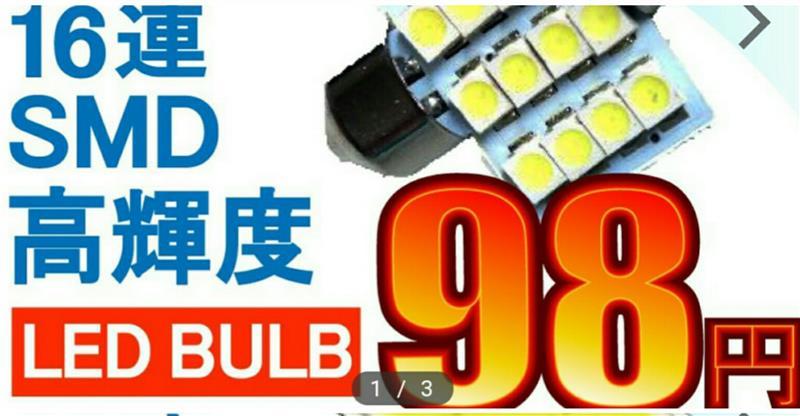 不明 T10×31  LED16チップ