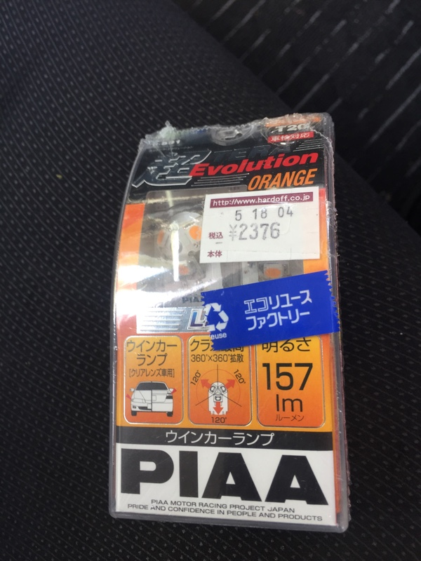 PIAA 超TERA Evolution ORANGE T20