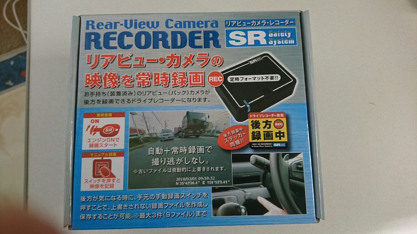 辰巳屋工業 リアビューカメラレコーダー