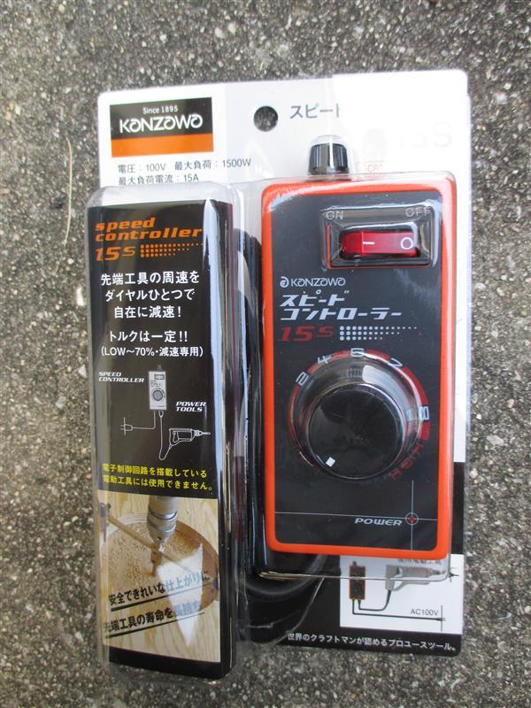 神沢鉄工 スピードコントローラー15SK15S