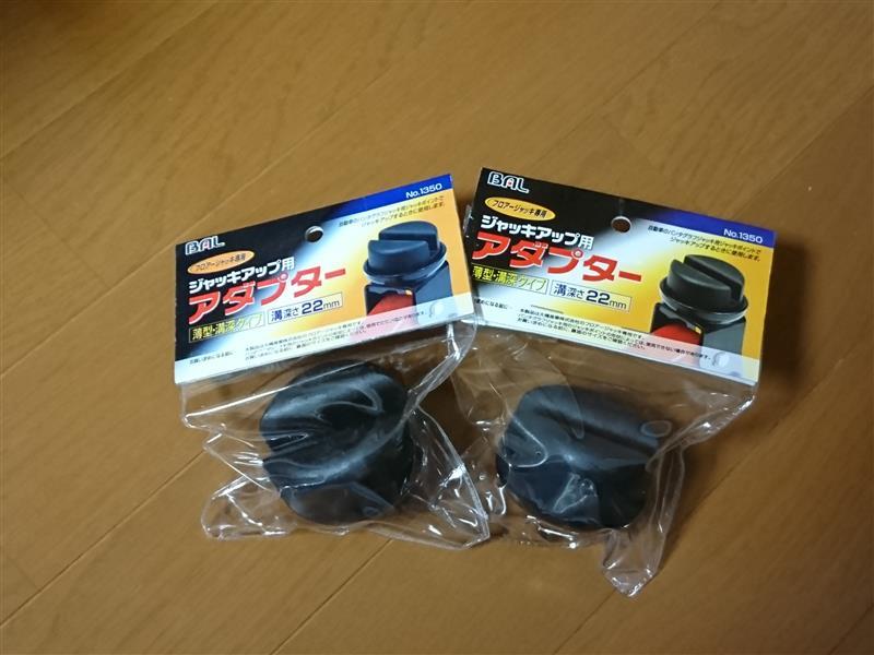 BAL / 大橋産業 ジャッキアップ用アダプター