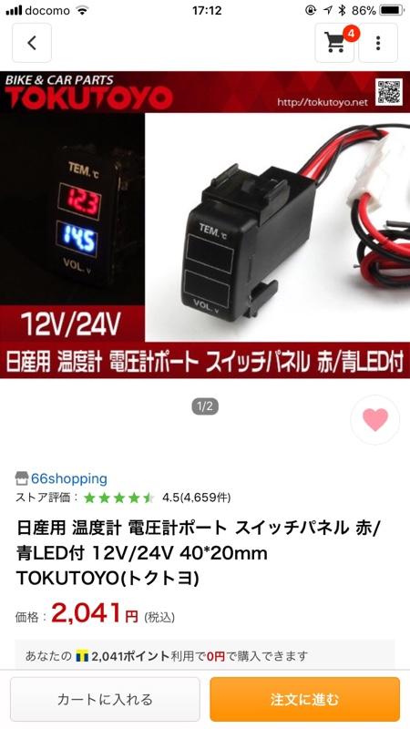 Yahooショッピング 日産 電圧計 温度計ポート スイッチパネル