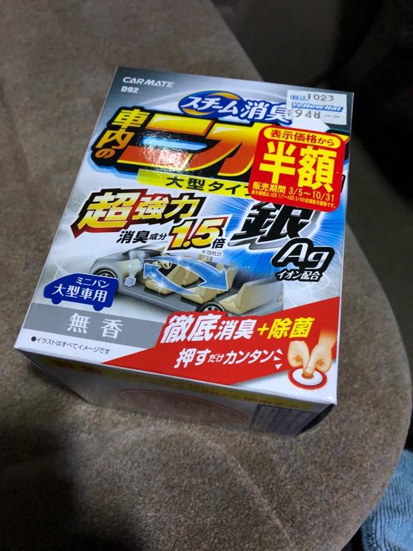 CAR MATE / カーメイト スチーム消臭超強力 銀 大型 消臭剤 / D92