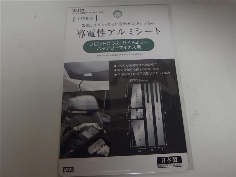 槌屋ヤック株式会社 プラスイオン放電アルミシート TYPE-C