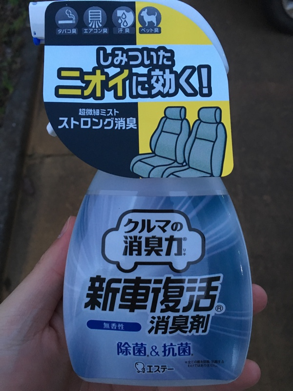 エステー / エステーオート 新車復活消臭剤