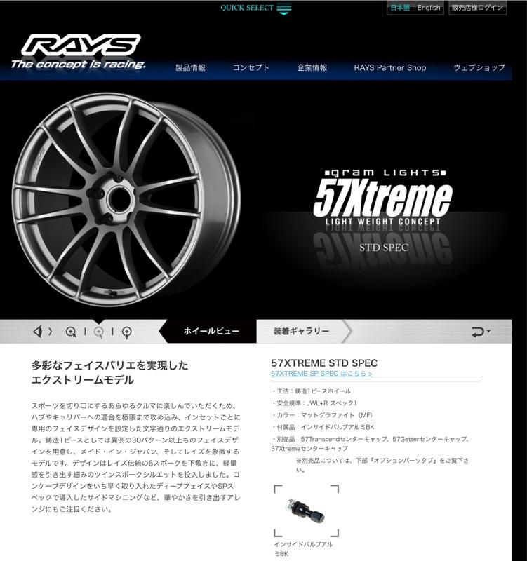 RAYS GRAM LIGHTS 57Xtreme STD SPEC 18インチ 8.5J
