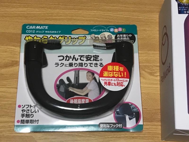 CAR MATE / カーメイト グリップ やわらかタイプ / CD12
