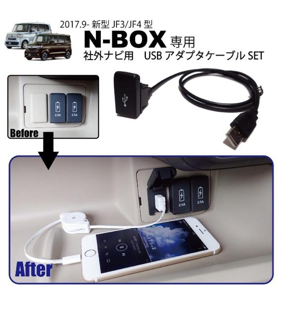 JUSBY USB接続アダプターケーブルSET