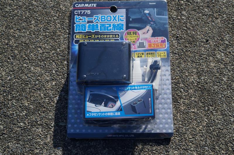 CAR MATE / カーメイト ヒューズボックス配線2連ソケット低背ヒューズ/CT775