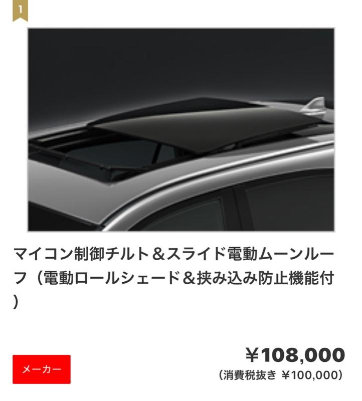 トヨタ(純正) チルト&スライド電動ムーンルーフ