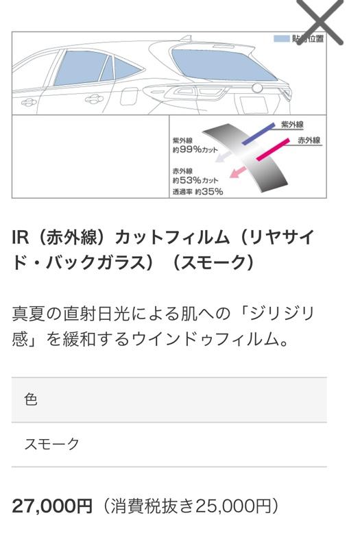 トヨタ(純正) IR(赤外線)カットフィルム