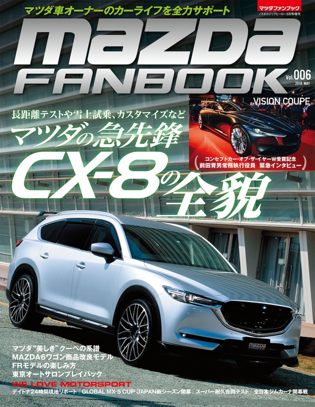 芸文社 Mazda Fanbook Vol.006