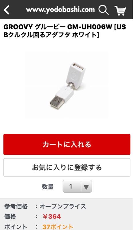 GROOVY グルービー  GROOV GM-UH006W [USBクルクル回るアダプタ ホワイト]