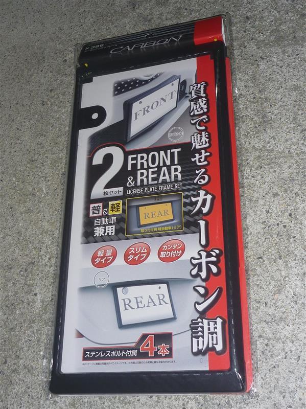 SEIWA K396 カーボンナンバーフレーム