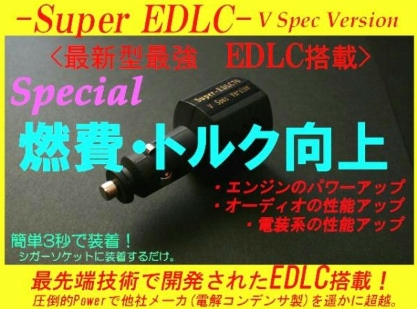 メーカー不明 798倍新型EDLC搭載 シガーソケットタイプ