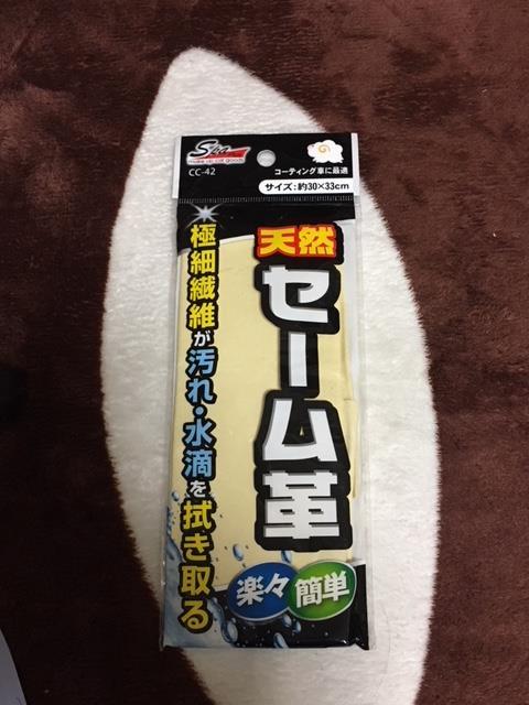 WAKO / e-REVOLUTION 天然セーム革