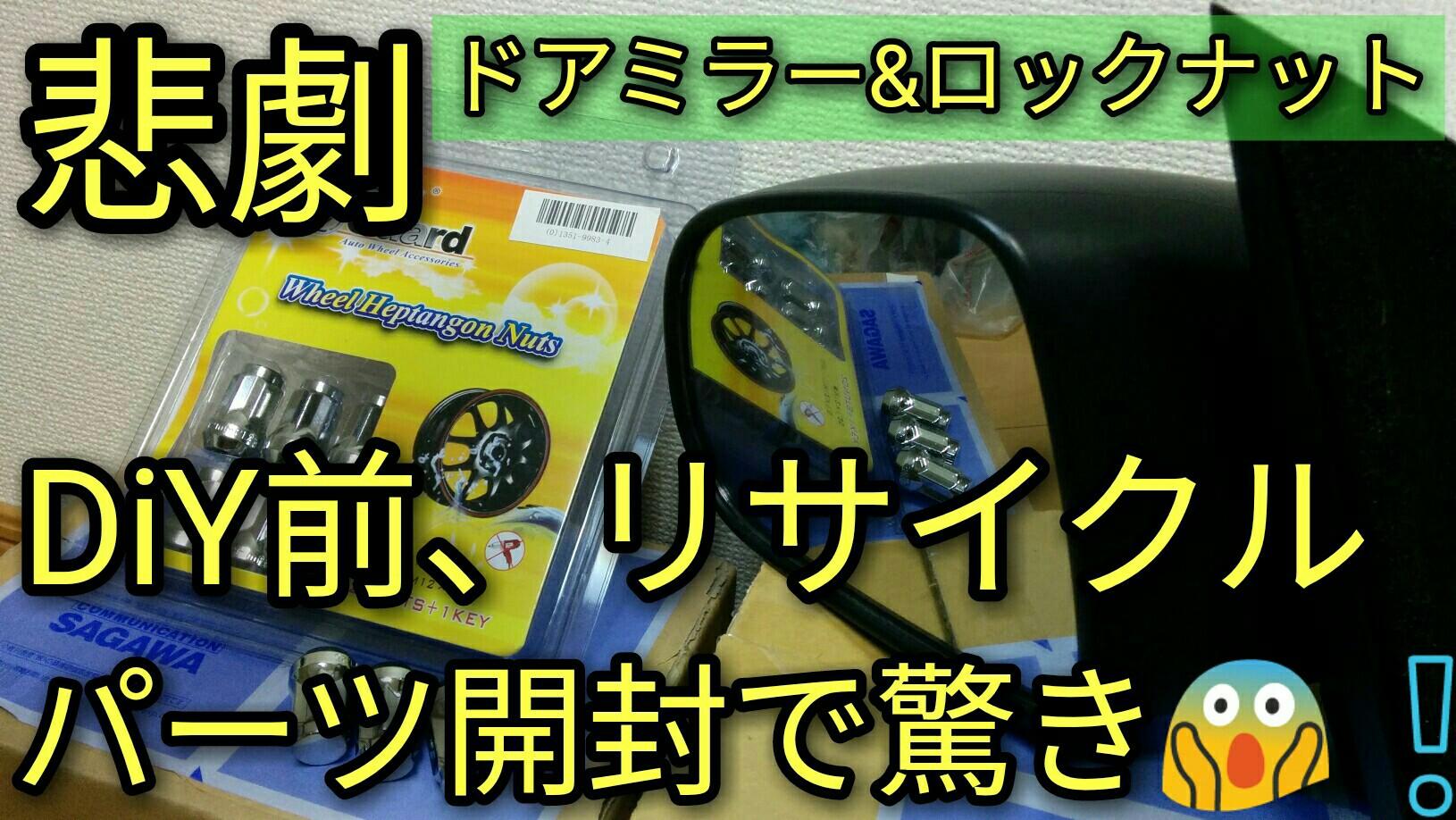 七星形🙆🆙海外製ロックナット😊&リサイクルパーツ【ドアミラー】 七星形ロックナット