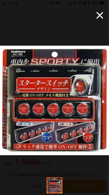カシムラ 5連スタータースイッチソケット