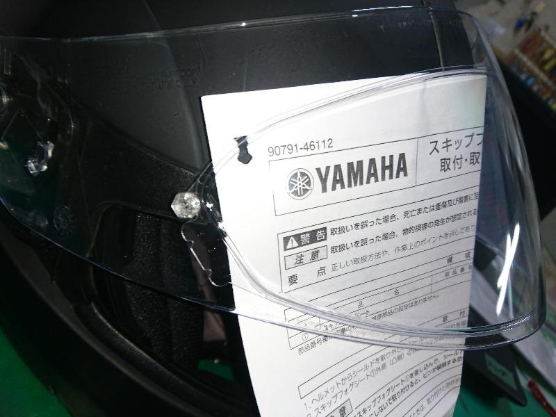 ヤマハ(純正) YF-7 Rollbahnピンロックシート