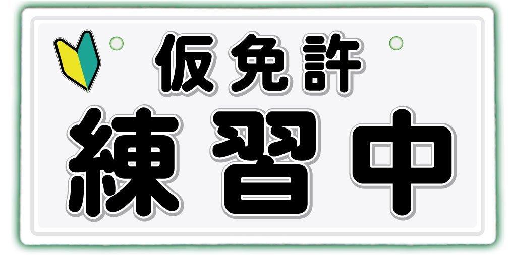 EMBLEM なんちゃってナンバープレート【仮免許・練習中】