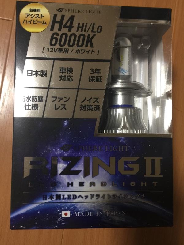 Sphere Light RIZINGⅡ 6000K H4