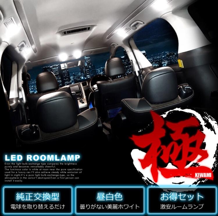 極 ルームランプ LED交換