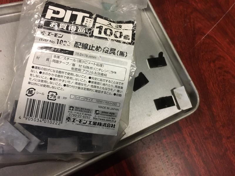 エーモン工業株式会社 No.1022 配線止め金具(黒)