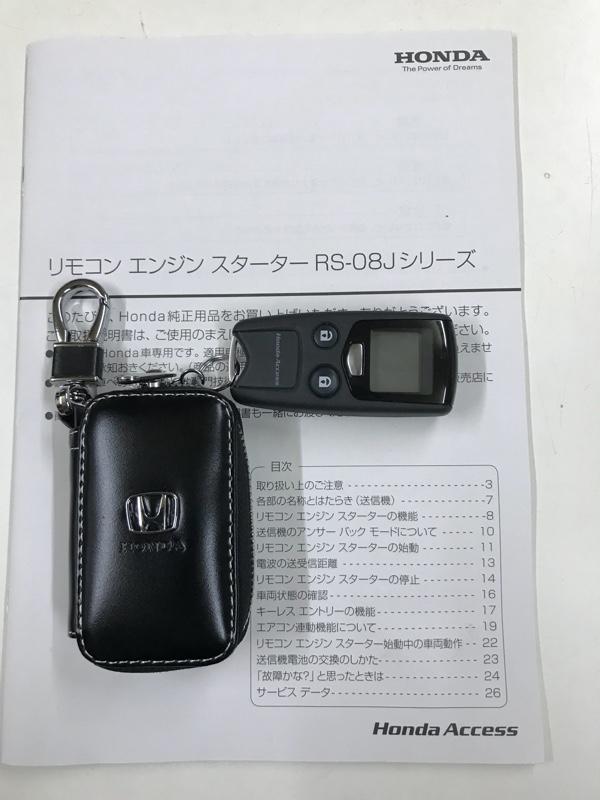 ホンダ(純正) リモコンエンジンスターター(アンサーバック機能付)