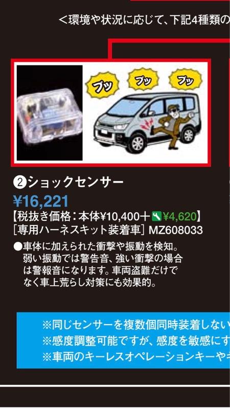 三菱自動車(純正) ショックセンサー