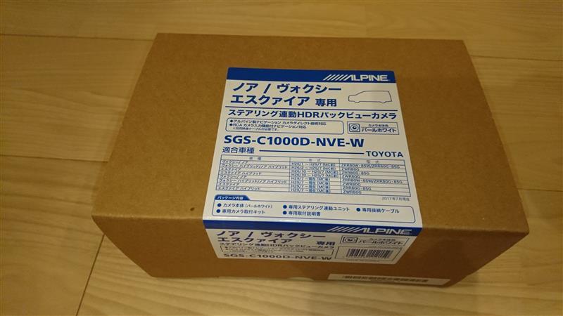 ALPINE SGS-C1000D-NVE-W