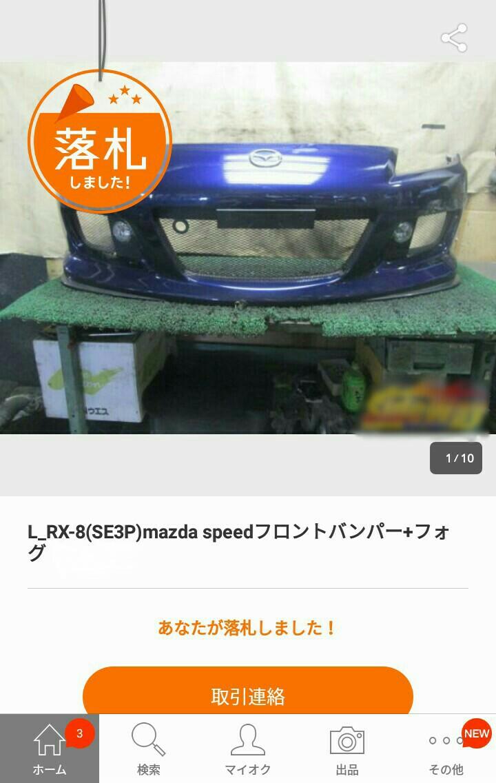 MAZDASPEED A-spec フロントバンパー