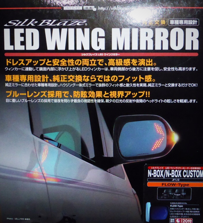 SILK BLAZE LEDウィングミラー