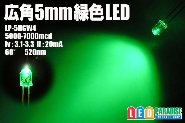 LEDパラダイス / CCFLパラダイス / ピースコーポレーション 5mm広角緑色LED MAX7000mcd[0371]