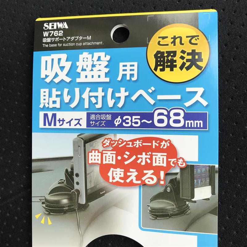 SEIWA W762 吸盤サポートアダプターM