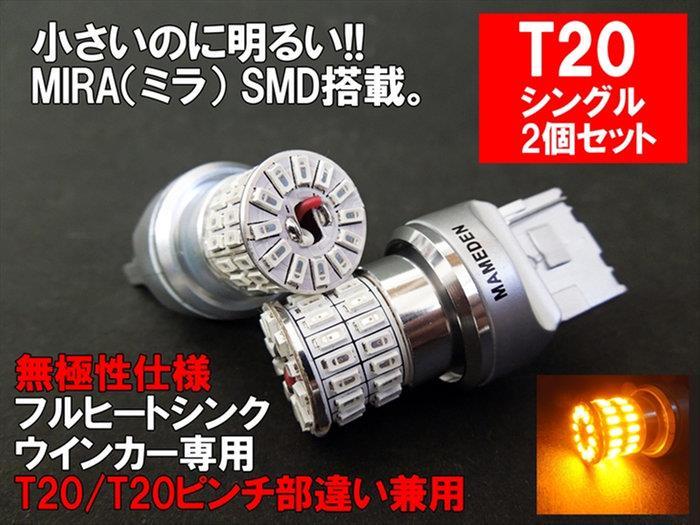 まめ電 T20 シングルLED