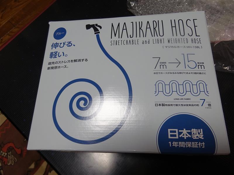 日本製 伸びるホースw