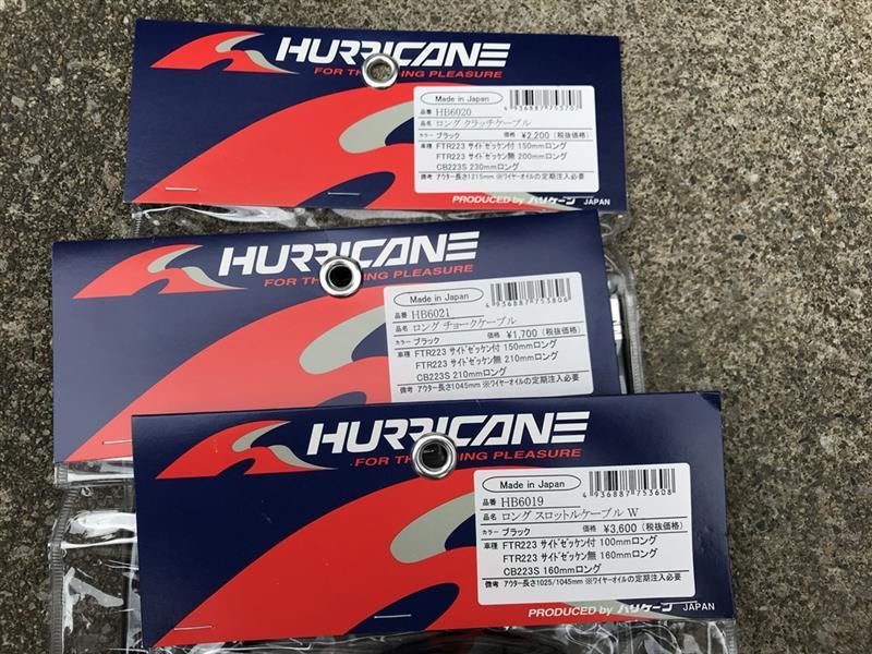 HURRICANE(ハリケーン) ロングケーブルセット(アクセル、クラッチ、チョーク)