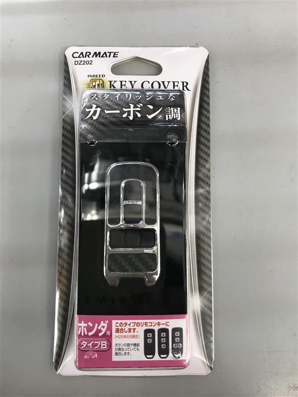 CAR MATE / カーメイト キーカバー ホンダ用B カーボン調ブラック / DZ202