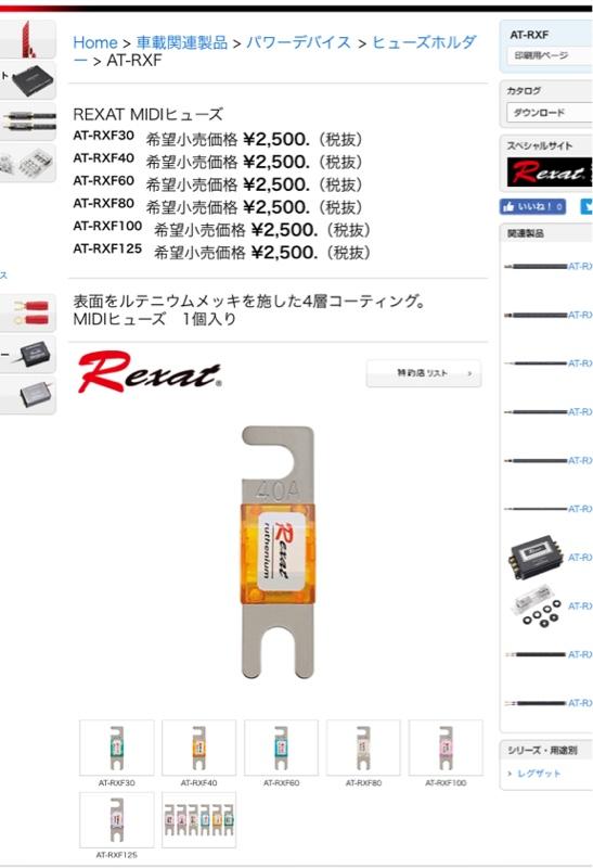 audio-technica AT-RXF40 Rexat MDMIヒューズ