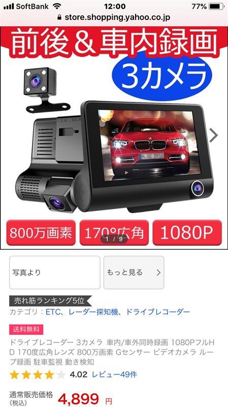 SENDOW ドライブレコーダー3カメラ