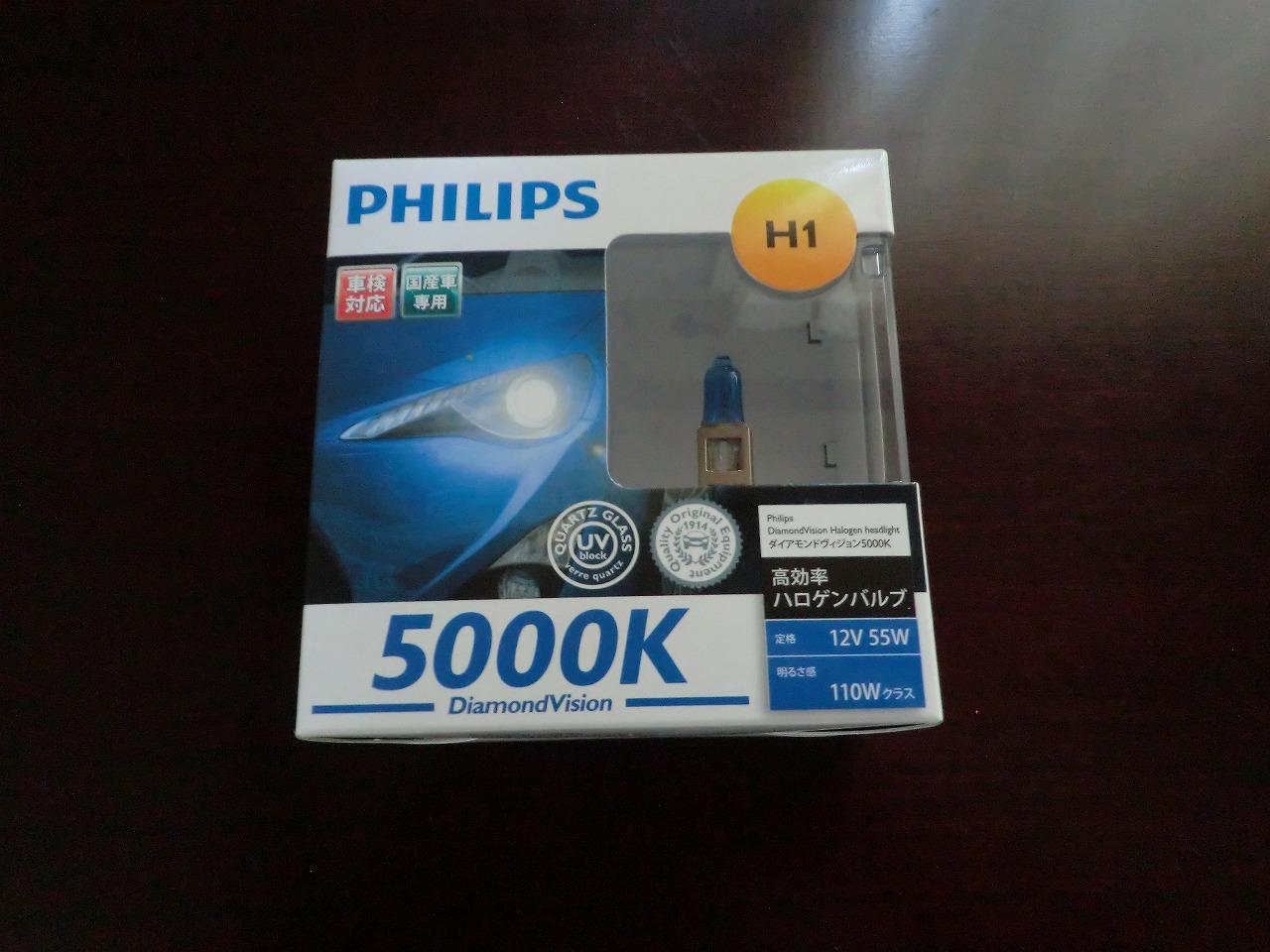 PHILIPS DiamondVision 5000K H1